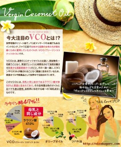 vergin coconut oil japan